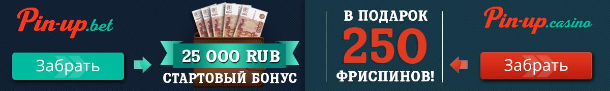 Пин ап казино играть онлайн на официальном сайте