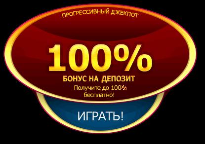 казино онлайн бесплатно игровые автоматы