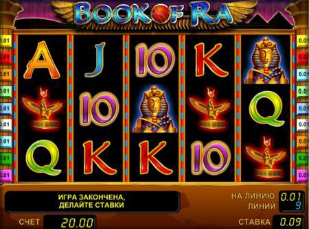 Игровой автомат Book Of Ra / Книга Ра ...