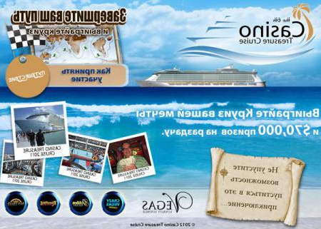 casino-treasure-cruise