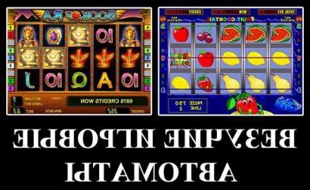 вулкан игровые автоматы видео