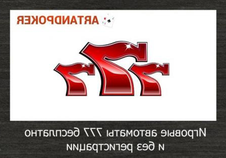 igrovie-avtomati-777