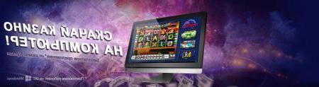 Вулкан: игровые автоматы онлайн ...
