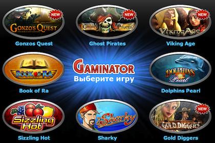 Игровые автоматы Гаминатор никогда не ...