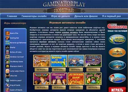 игровых автоматов гейминатор