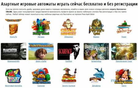 Азартные Игровые Автоматы Онлайн ...