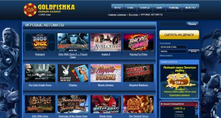 Обзор онлайн-казино Голдфишка | Goldfishka ...
