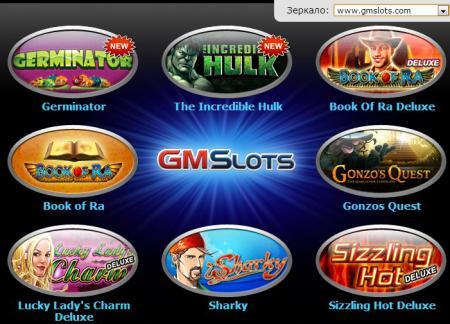 игровые автоматы слоты играть бесплатно и без регистрации