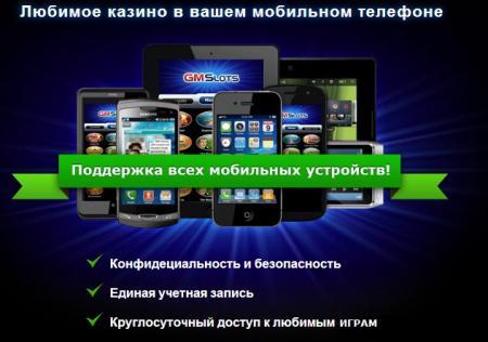 kazino-gmslots-mobile2