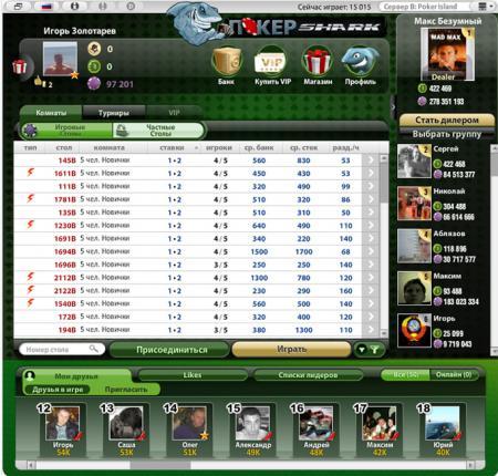Скачать Бесплатно Программу Покер Shark ...