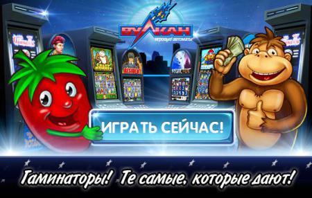"""Фото игровых автоматов Вулкан"""""""