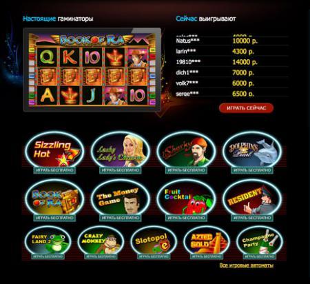 Онлайн казино Вулкан - играть в ...