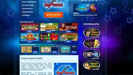 Игровые автоматы от казино Вулкан ...