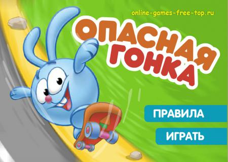Опасная Гонка - Игры Гонки - Игры ...