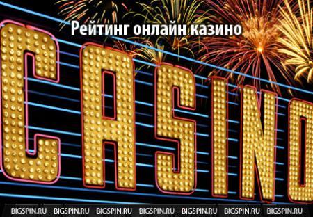 Онлайн казино рейтинг список лучших ...