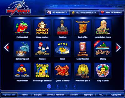 Игровые автоматы Вулкан предлагают ...