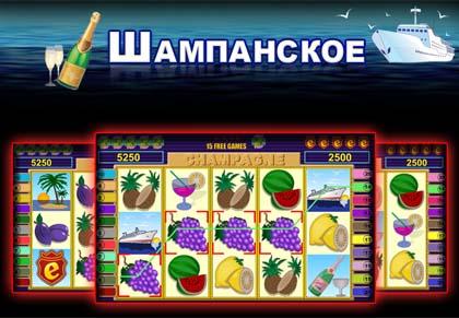 Автомат Шампанское в казино Вулкан