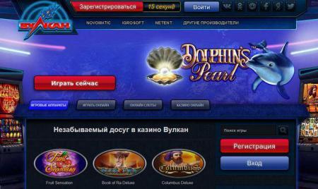 казино вулкан онлайн играть на деньги
