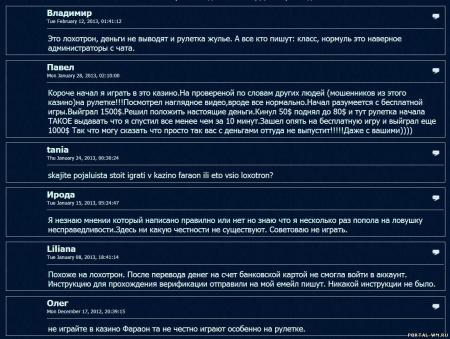 Онлайн Казино: Интернет казино фараон