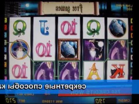 старые игровые автоматы играть бесплатно без регистрации