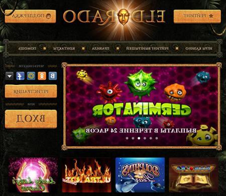 Игровые автоматы онлайн эльдорадо