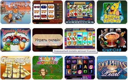 Бесплатныеигровые автоматы онлайн ...