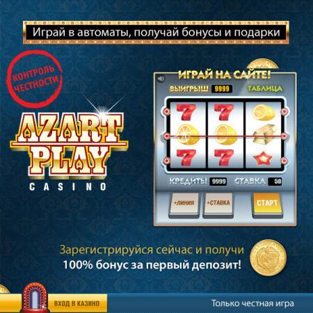 казино. Игра в казино