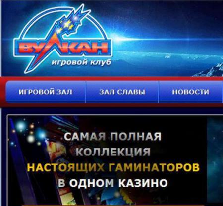 stimka.ru1418462696vulkan1