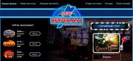 Игровые автоматы Вулкан бесплатно и ...