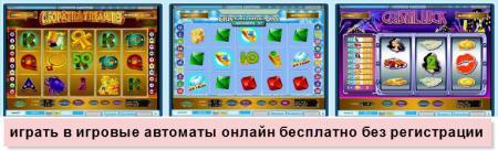 автоматы играть бесплатно обезьянки