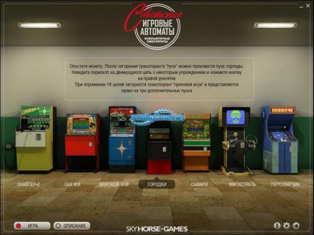 советские игровые автоматы скачать
