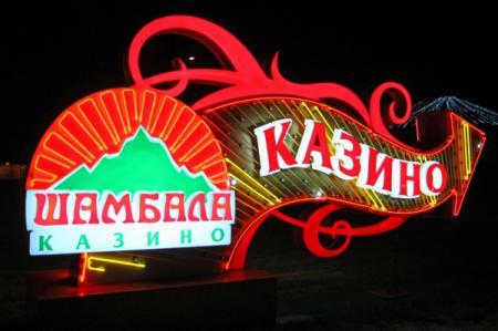 """Казино """"Шамбала"""" в Азов-Сити отметило ..."""
