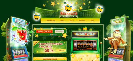 ... Миллион | Игровые автоматы бесплатно