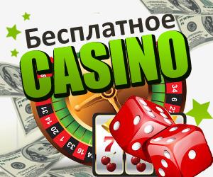 besplatnoe-kazino
