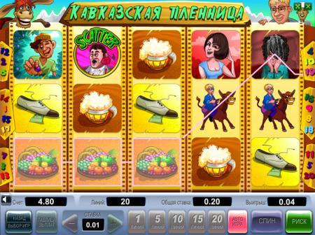 Игровой автомат Кавказская пленница ...