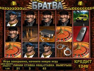 ... автоматами в игровом аппарате Братва