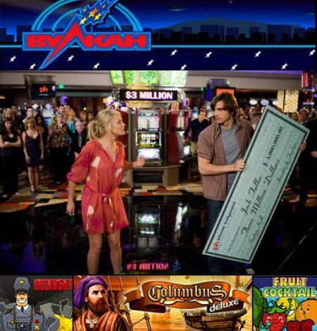 ... выигрыша в онлайн казино Вулкан? » uaMedia