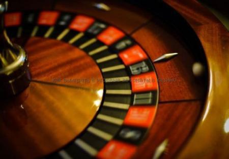 kak-vyigrat-v-igrovye-avtomaty-v-kazino1