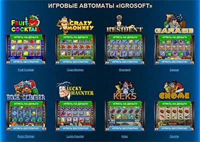 игровые автоматы смс