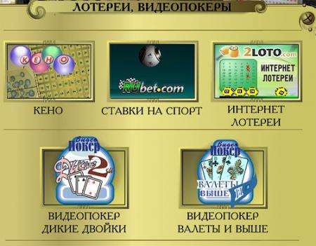 Все игровые автоматы онлайн: Лотереи ...