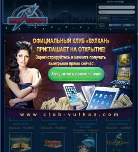 http ru вулкан казино