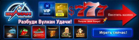 Обзор интернет казино Вулкан