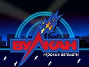 Автоматы игровые вулкан Москва