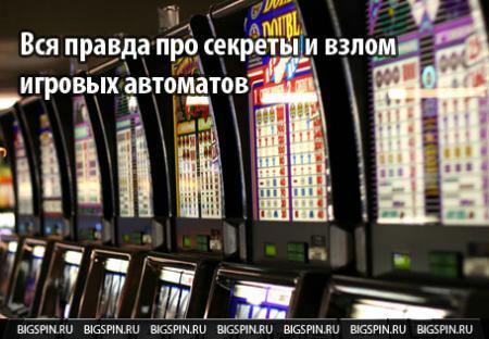 sekret-avtomatov-casino