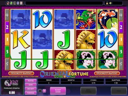 Игровые автоматы fortune онлайн. Хф ...