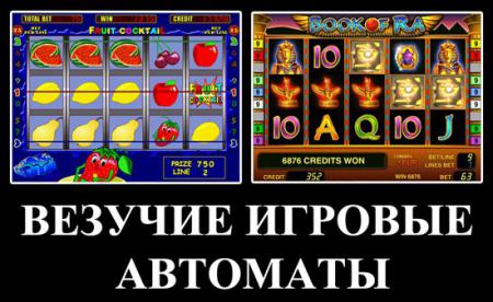 чукча игровые автоматы