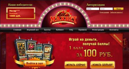 Интернет казино Maxbetslots играть онлайн