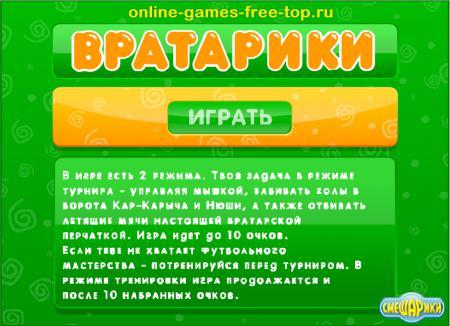 ... пенальти онлайн скриншоты онлайн игры
