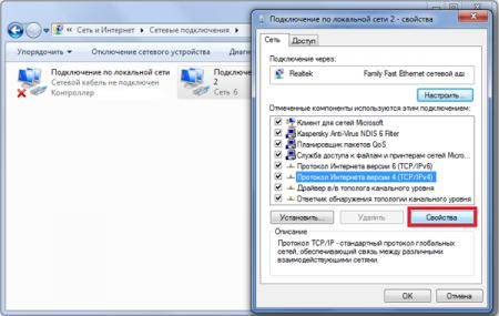 Инструкция в картинках по смене DNS в ...