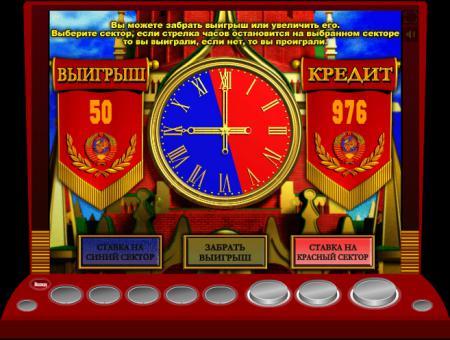 Советский игровой автомат Золото ...